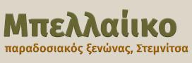 Αρχική σελίδα-mpelleiko.gr