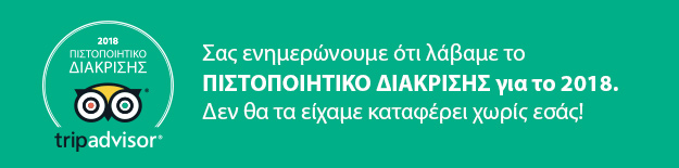 Mpelleiko-Stemnitsa-tripadvisor-award-slider